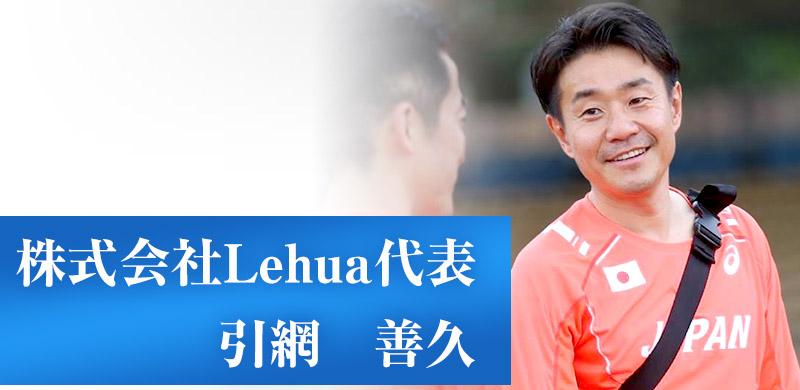 株式会社Lehua 引網善久
